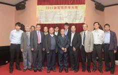 香港理工學院校友會2014春茗暨週年大會晚宴